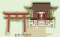 大笹原神社(おおささはらじんじゃ)/滋賀県野洲市