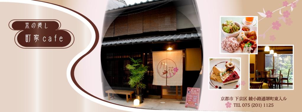 京の町家癒しカフェ 月の花