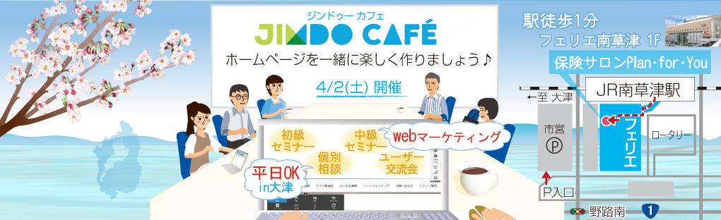 ★イラスト(商品別) ③ホームページトップ画像 JimdoCafe 滋賀
