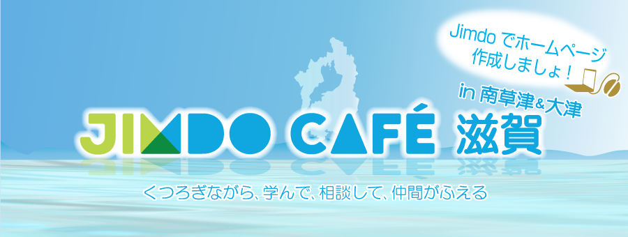 JimdoCafe 滋賀