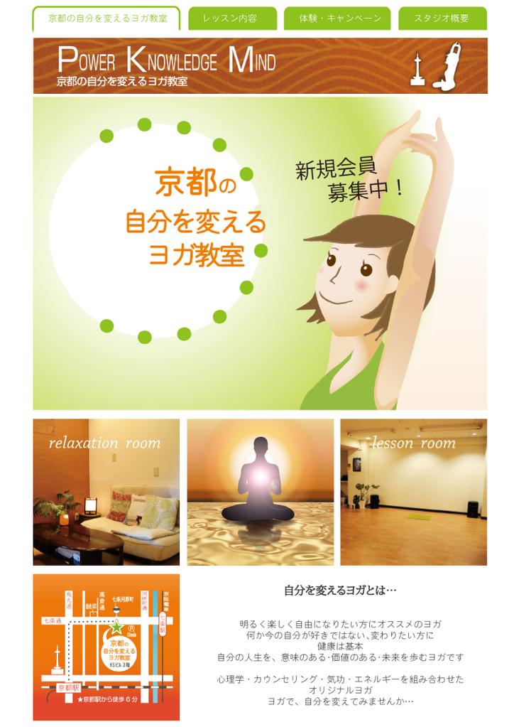 京都の自分を変えるヨガ教室 様