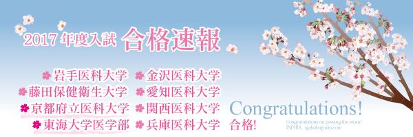 ホームページ 塾滋賀 医歯薬専門予備校インフィア様 (合格実績)