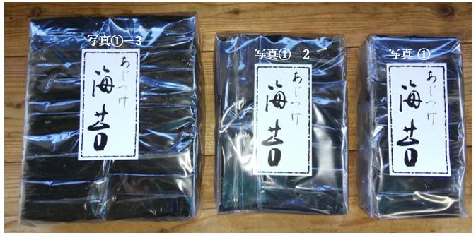 家庭用味付海苔(進物缶6切・10袋~6袋~4袋)