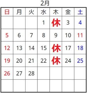 佐倉市かぶらぎ整骨院2月カレンダー
