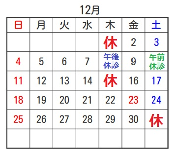 佐倉市かぶらぎ整骨院12月休診日カレンダー