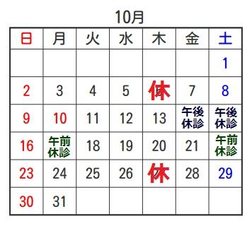 佐倉市かぶらぎ整骨院10月の休診日カレンダー