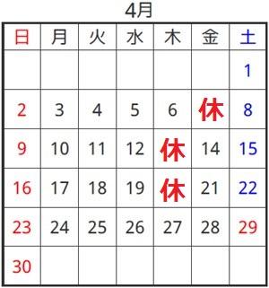佐倉市かぶらぎ整骨院 4月診療日程カレンダー