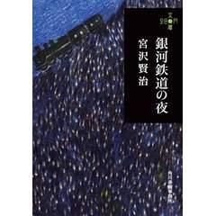 角川春樹文庫 宮沢賢治作「銀河鉄道の夜」装画 [designアルビレオ]:2011
