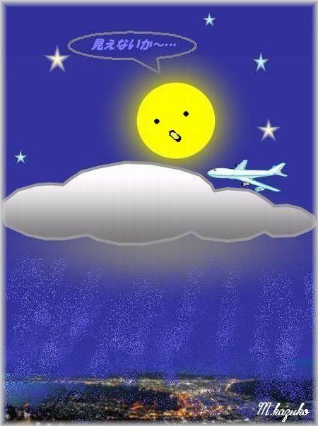 雨降りお月さま雲の上             ↑画像クリック