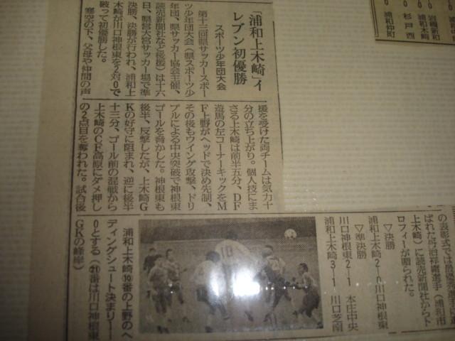 因みにこの日、埼玉テレビのニュースで点を取った選手に抱きついた所が2秒映った事が2番目にうれしかったです