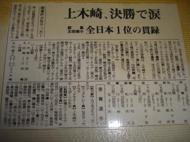 この大会で全国1位の太田南と対戦惜しくも0-2で敗れ準優勝