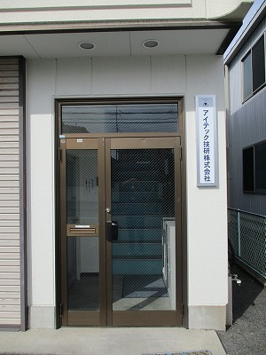 アイテック技研株式会社 玄関