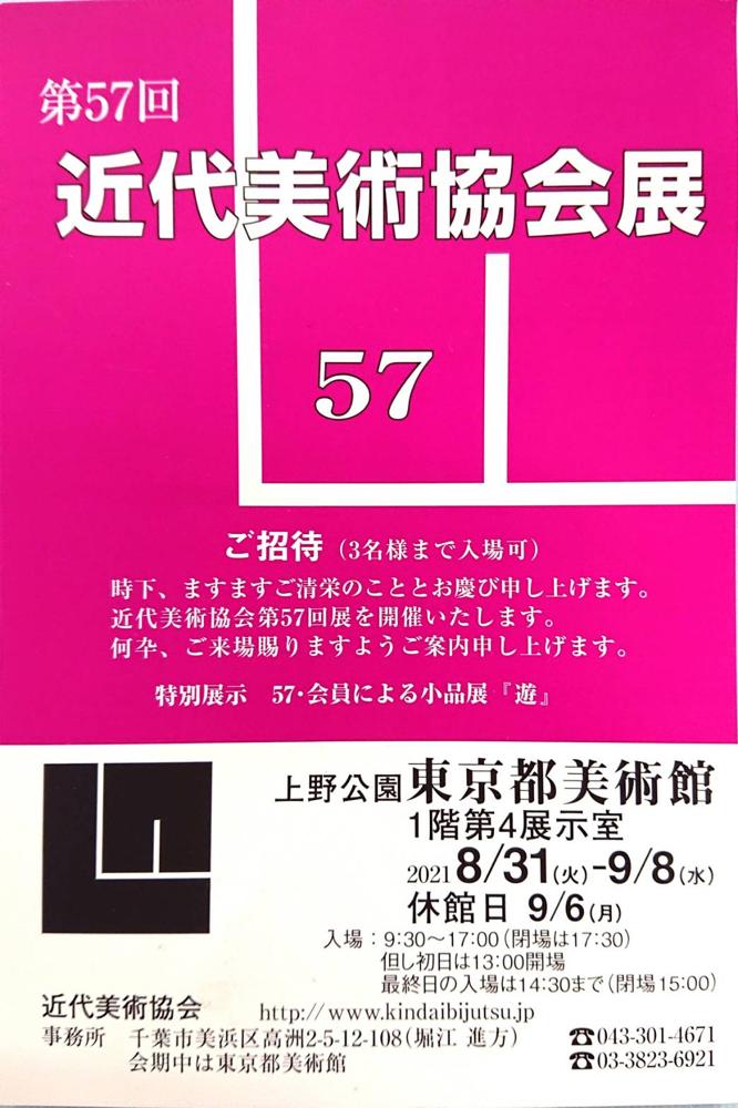 第57回近代美術協会展DM