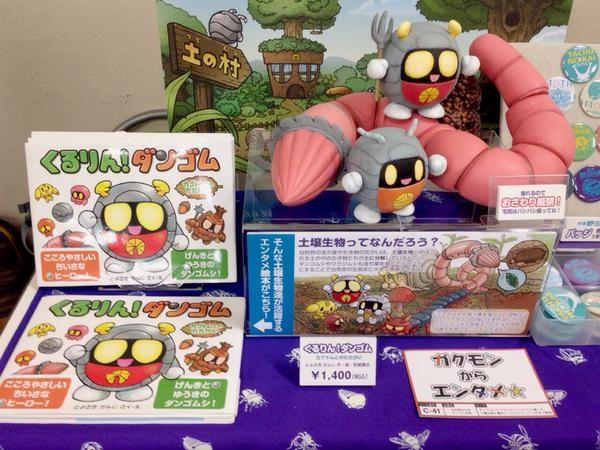 日本野虫の会