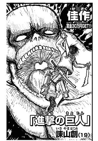 参照:進撃の巨人/諌山創