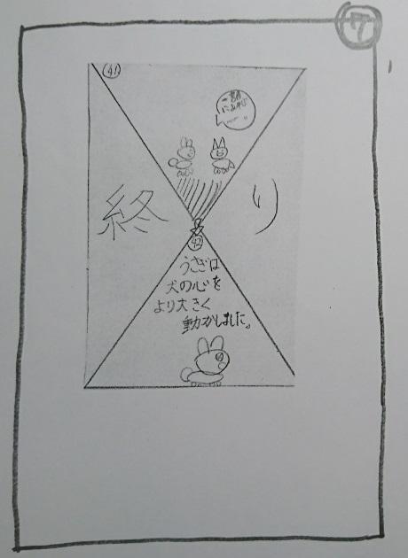 小学2年生マンガ リテイク7P