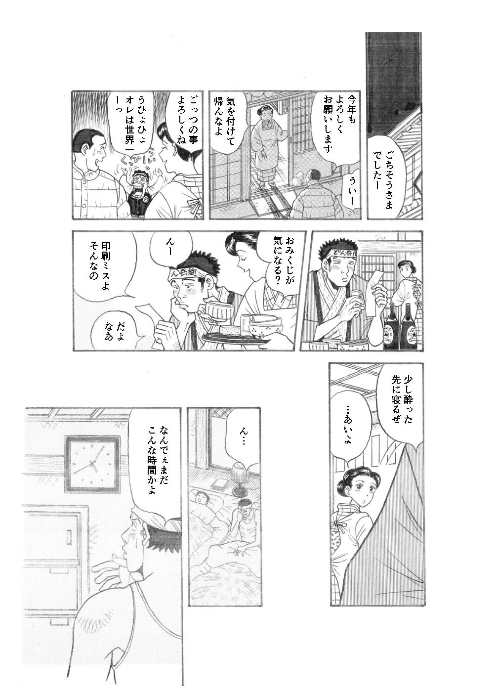 どん兵衛 3
