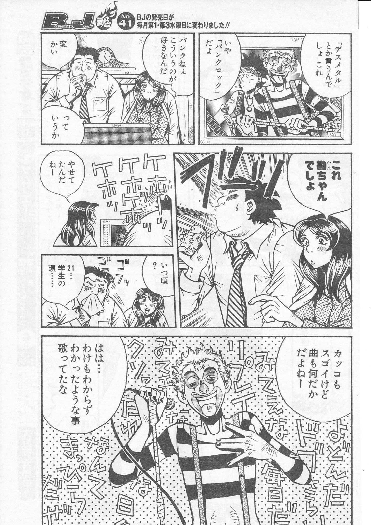 ファッキン・リーマン・ブギ 5/23