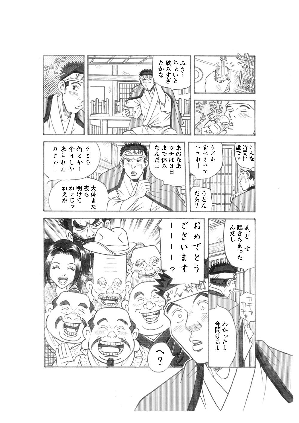 どん兵衛 4