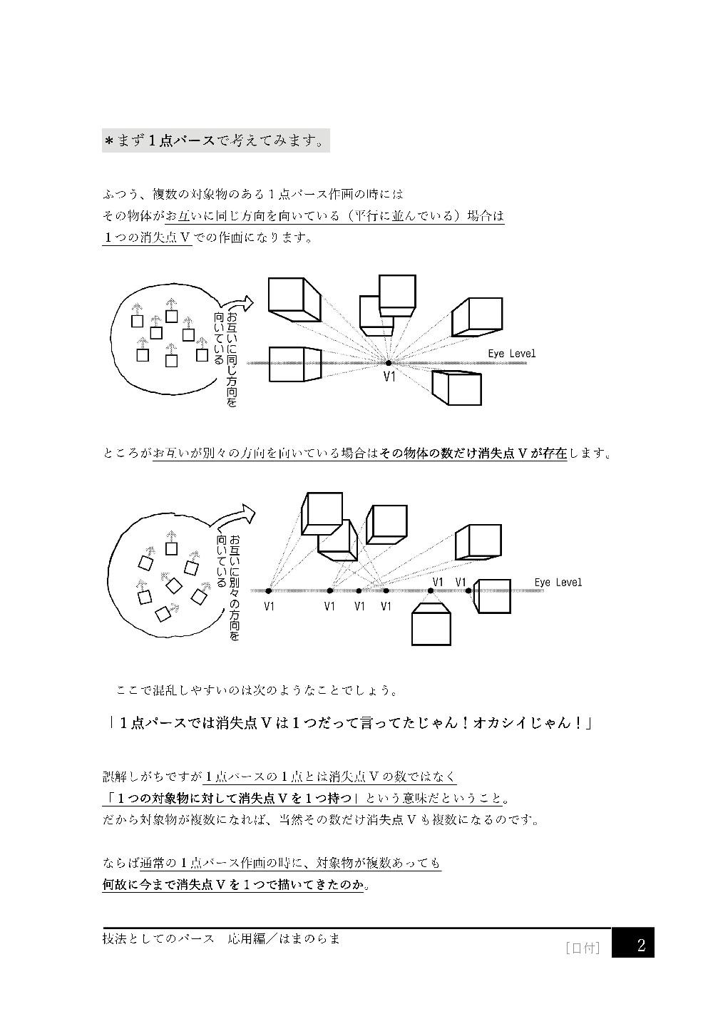 技法としてのパース 応用編2