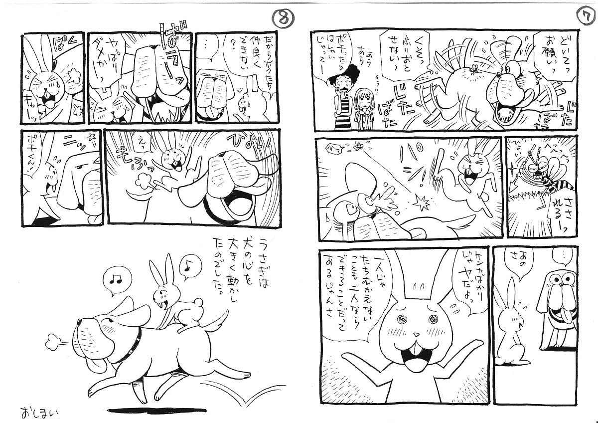 リメイク 7~8P