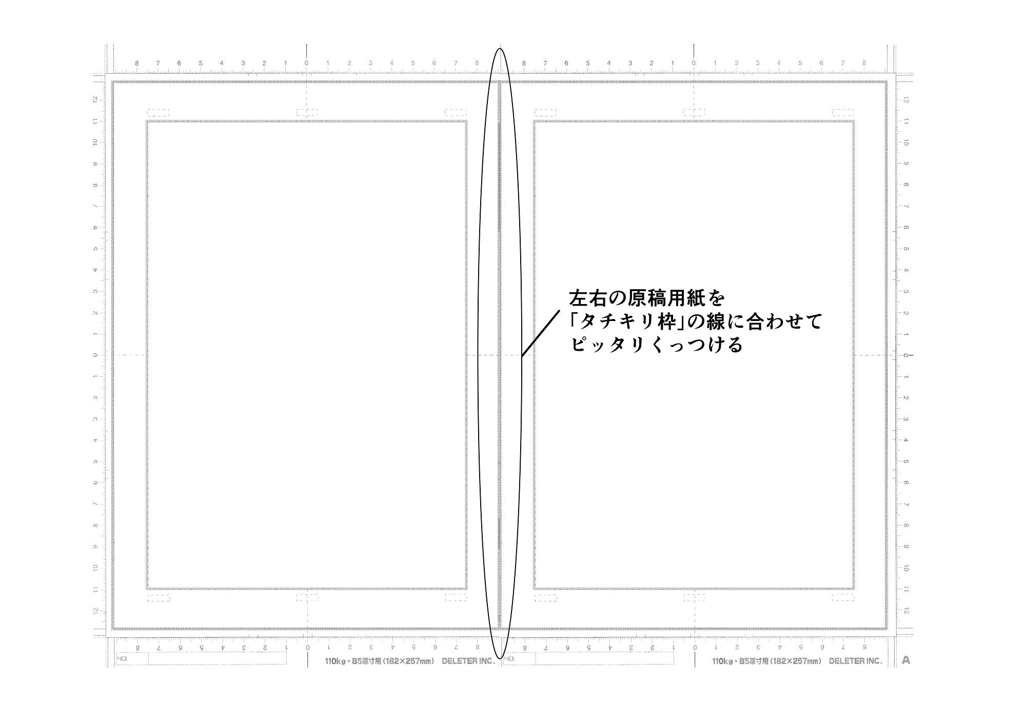 左右のページをタチキリ枠で繋げる