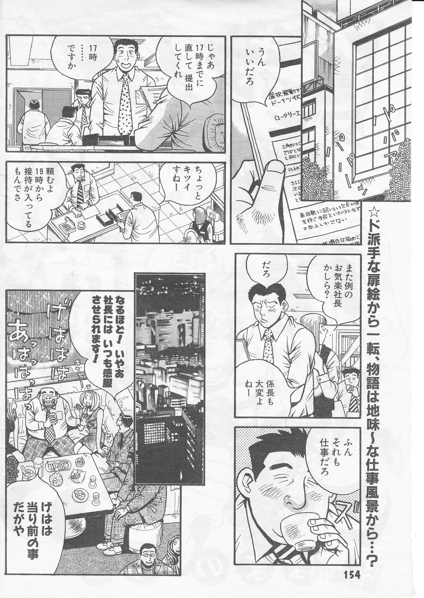 ファッキン・リーマン・ブギ 2/23