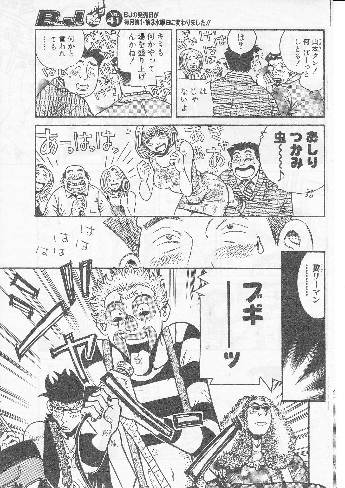 ファッキン・リーマン・ブギ 3/23
