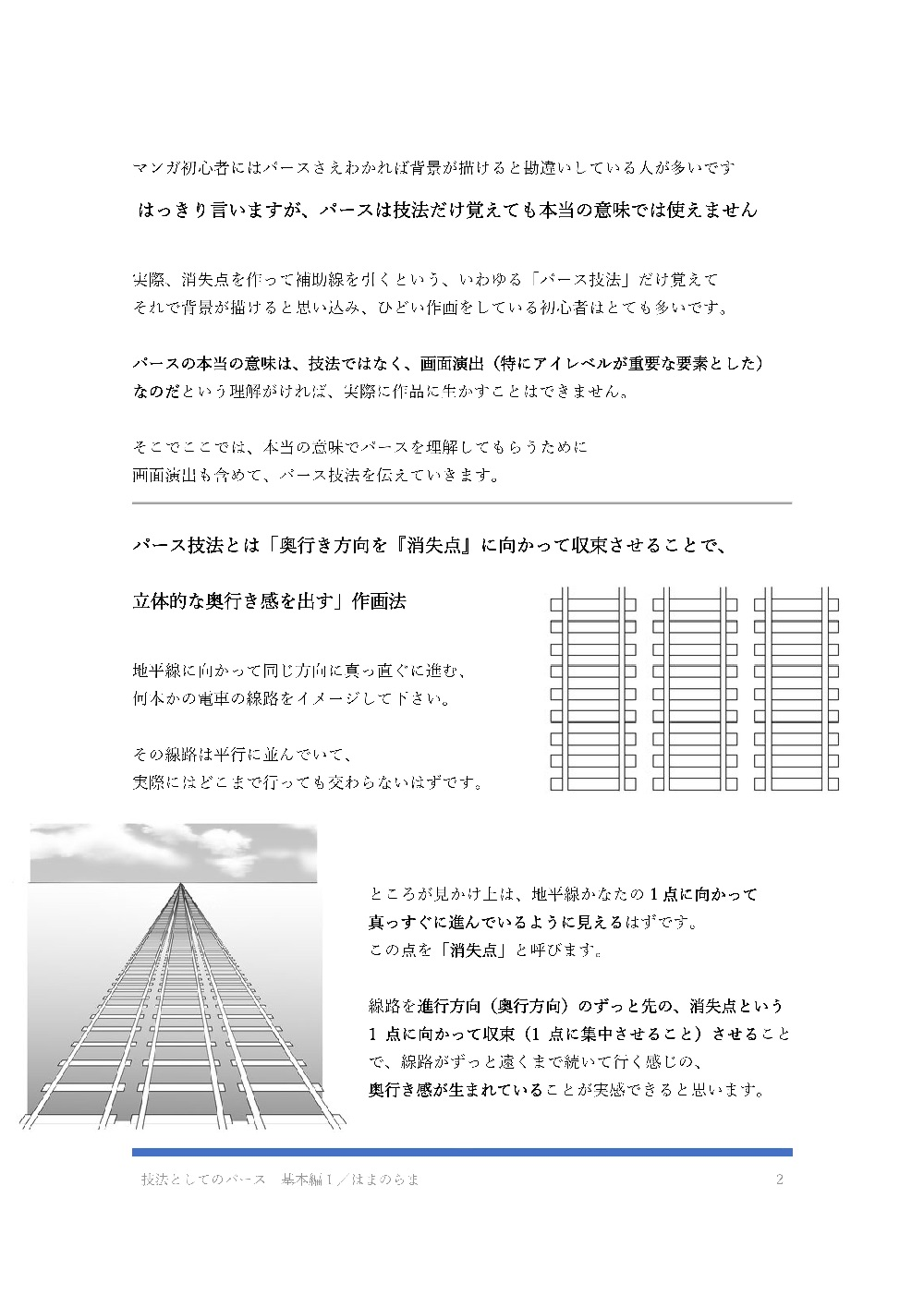 技法としてのパース 基本編1-2
