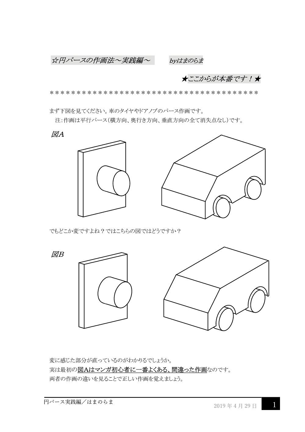 円パース実践編1