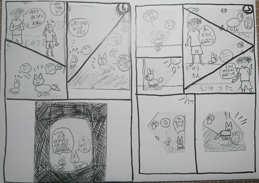 小学2年生マンガ リテイク5~6P