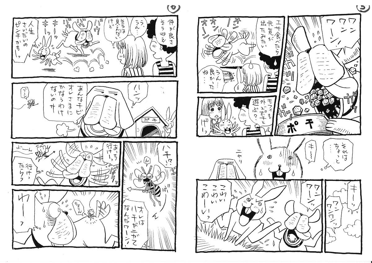 リメイク 5~6P