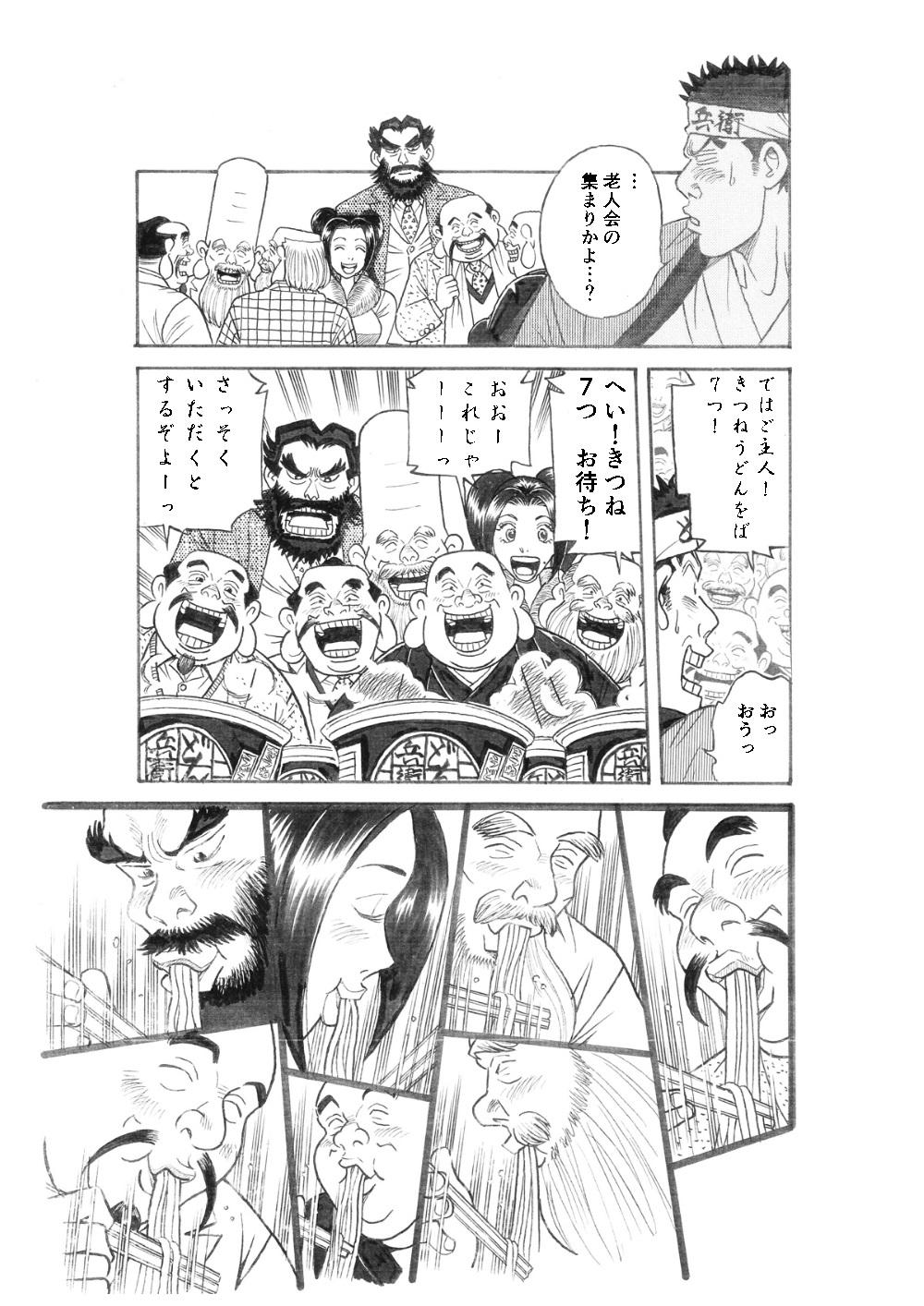どん兵衛 5
