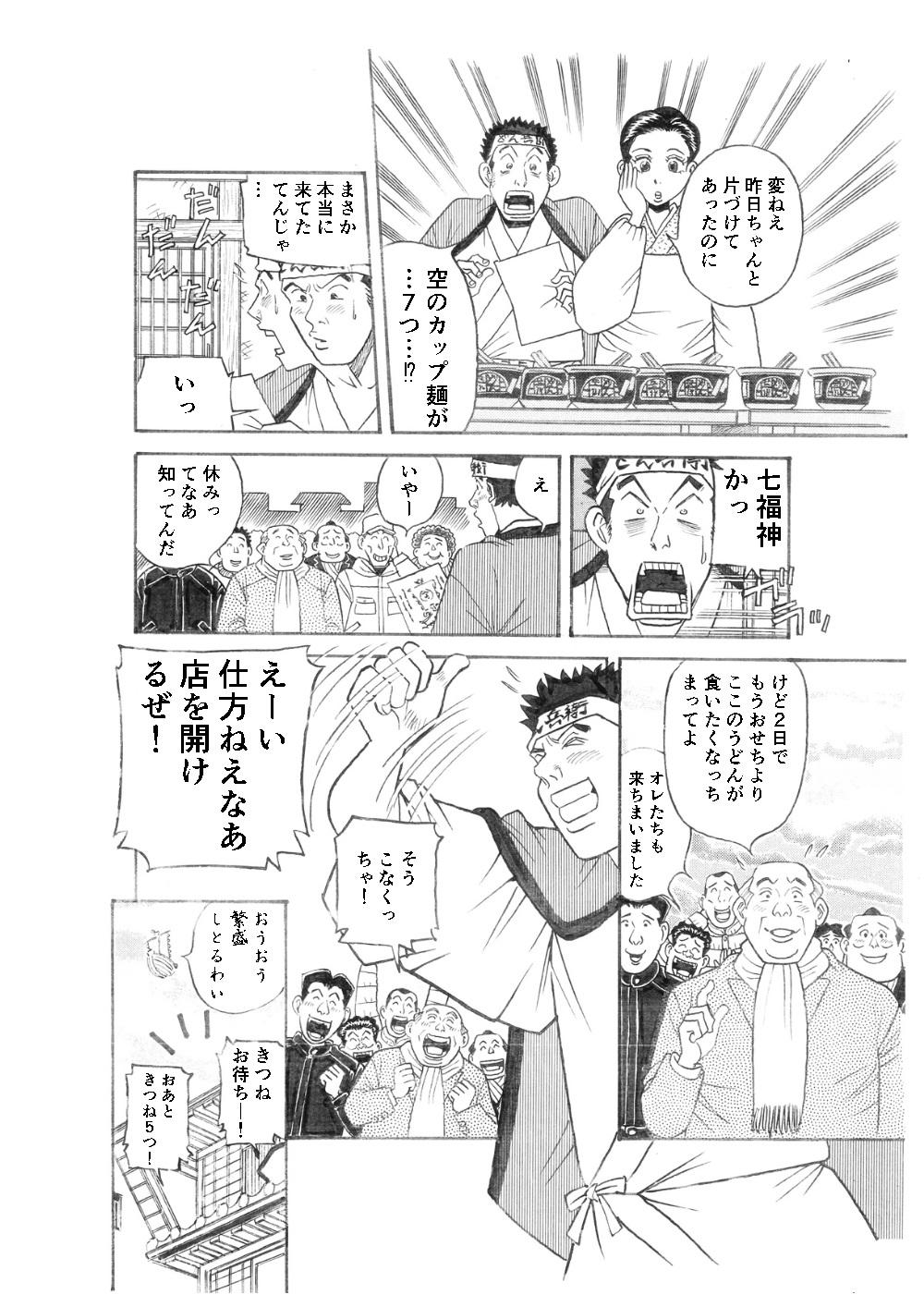 どん兵衛 8