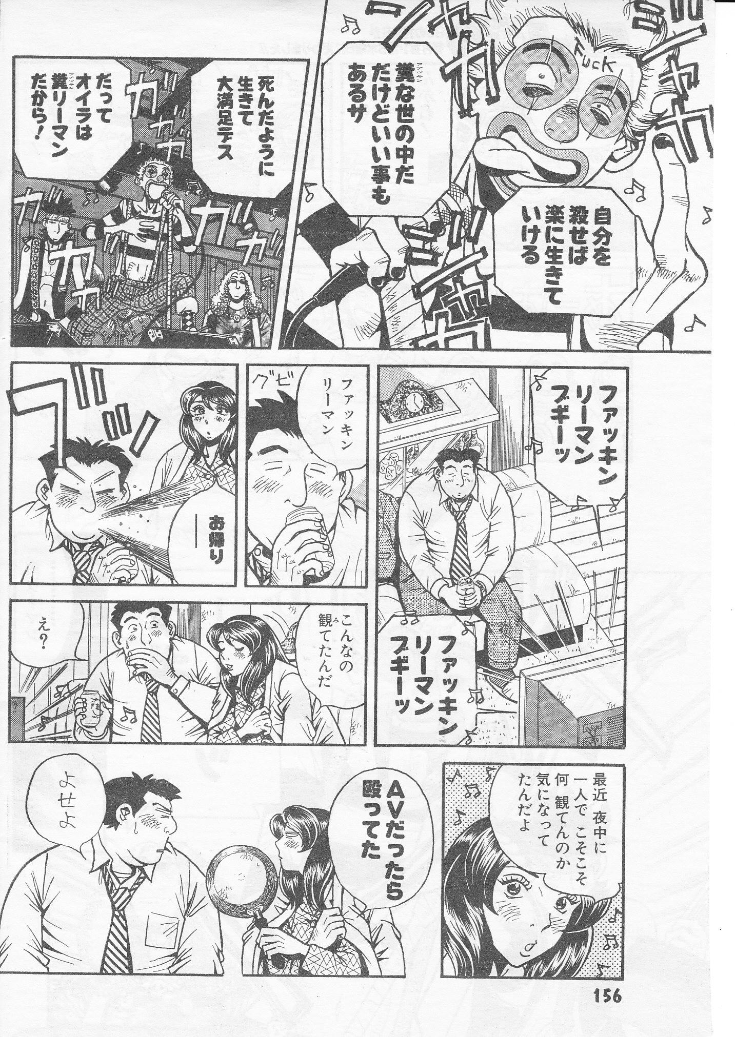 ファッキン・リーマン・ブギ 4/23