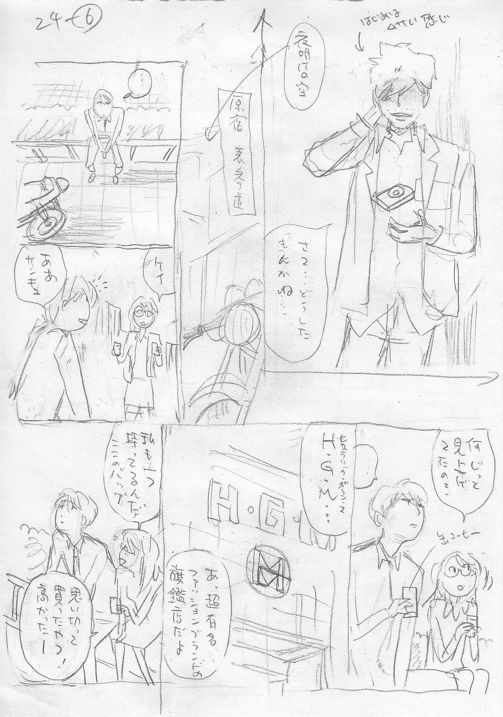はまのらま/ネームサンプル