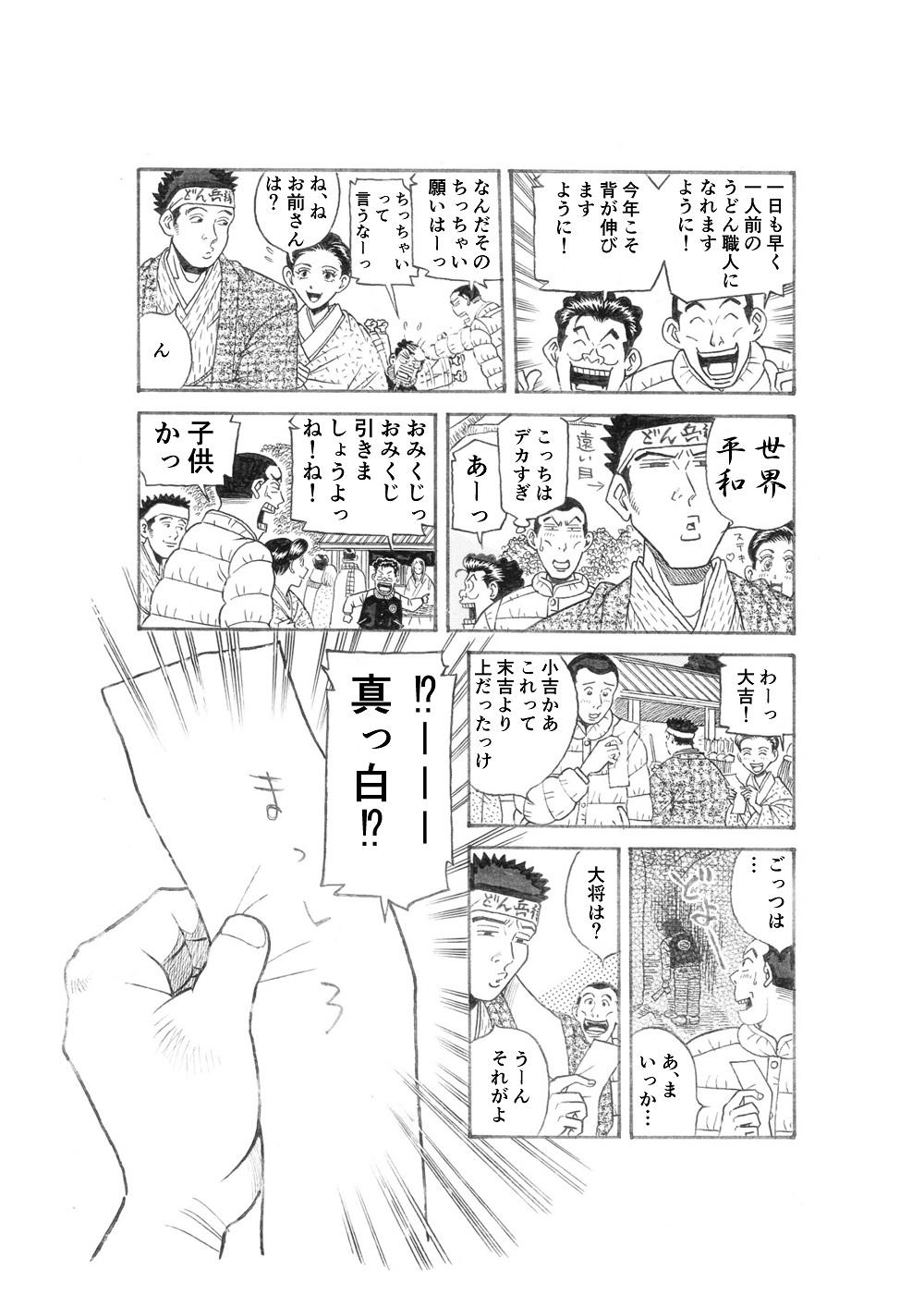 どん兵衛 2