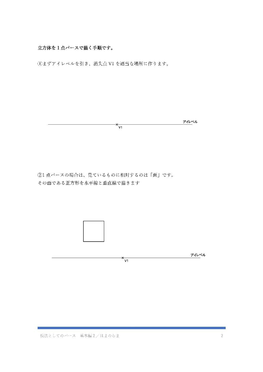 技法としてのパース 基本編2-2