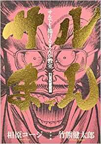 サルでも描けるマンガ教室21世紀愛蔵版:相原コージ、武熊健太郎
