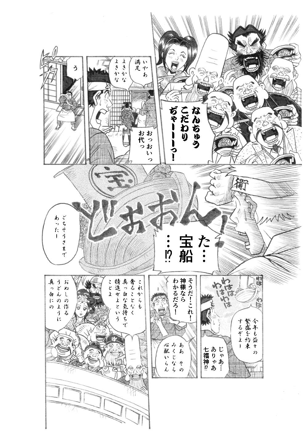 どん兵衛 6