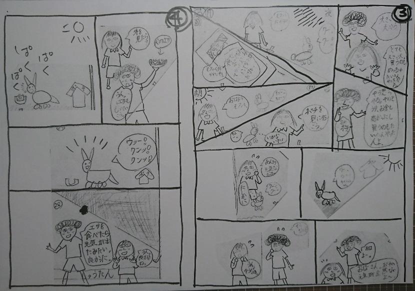 小学2年生マンガ リテイク3~4P
