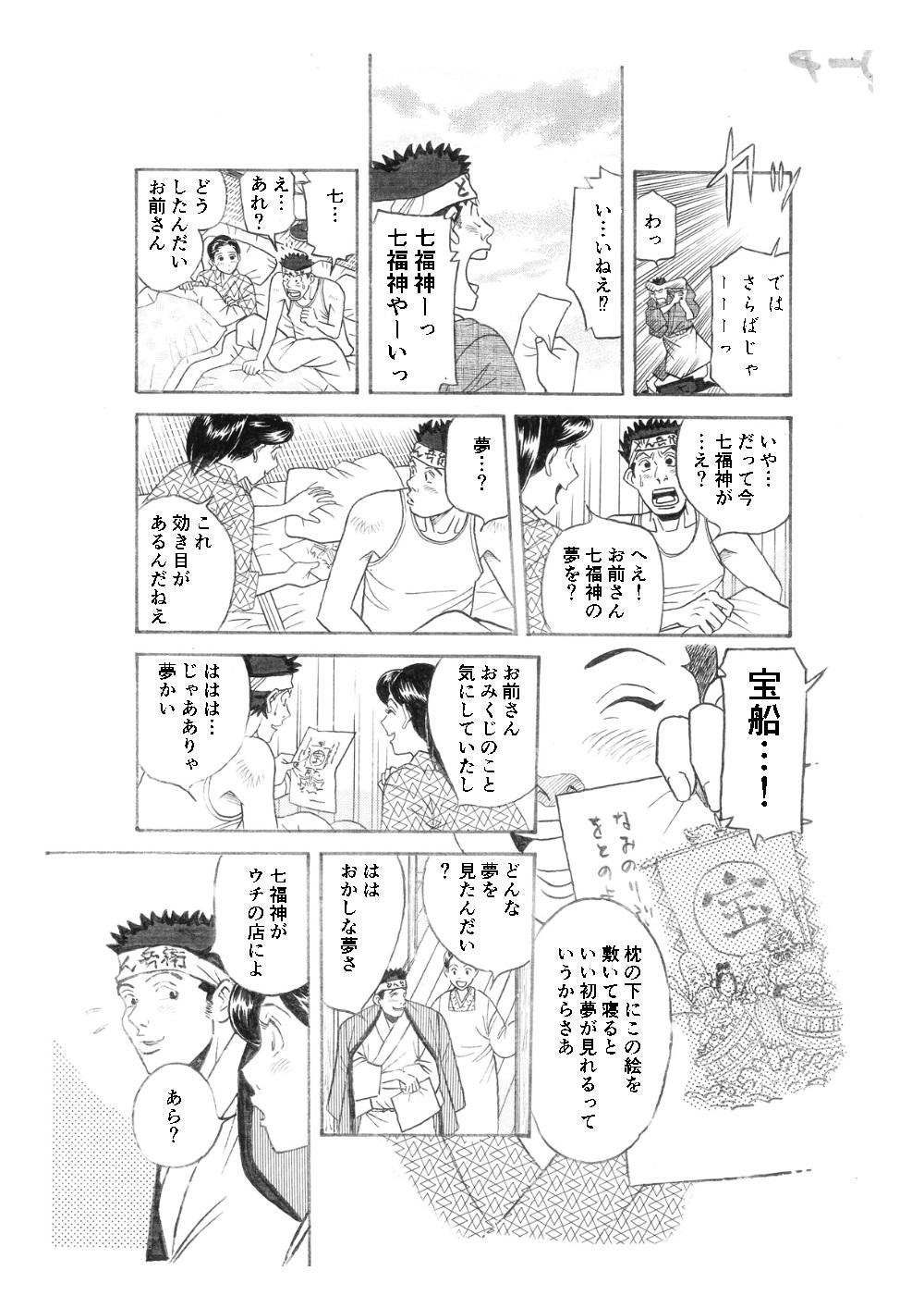 どん兵衛 7