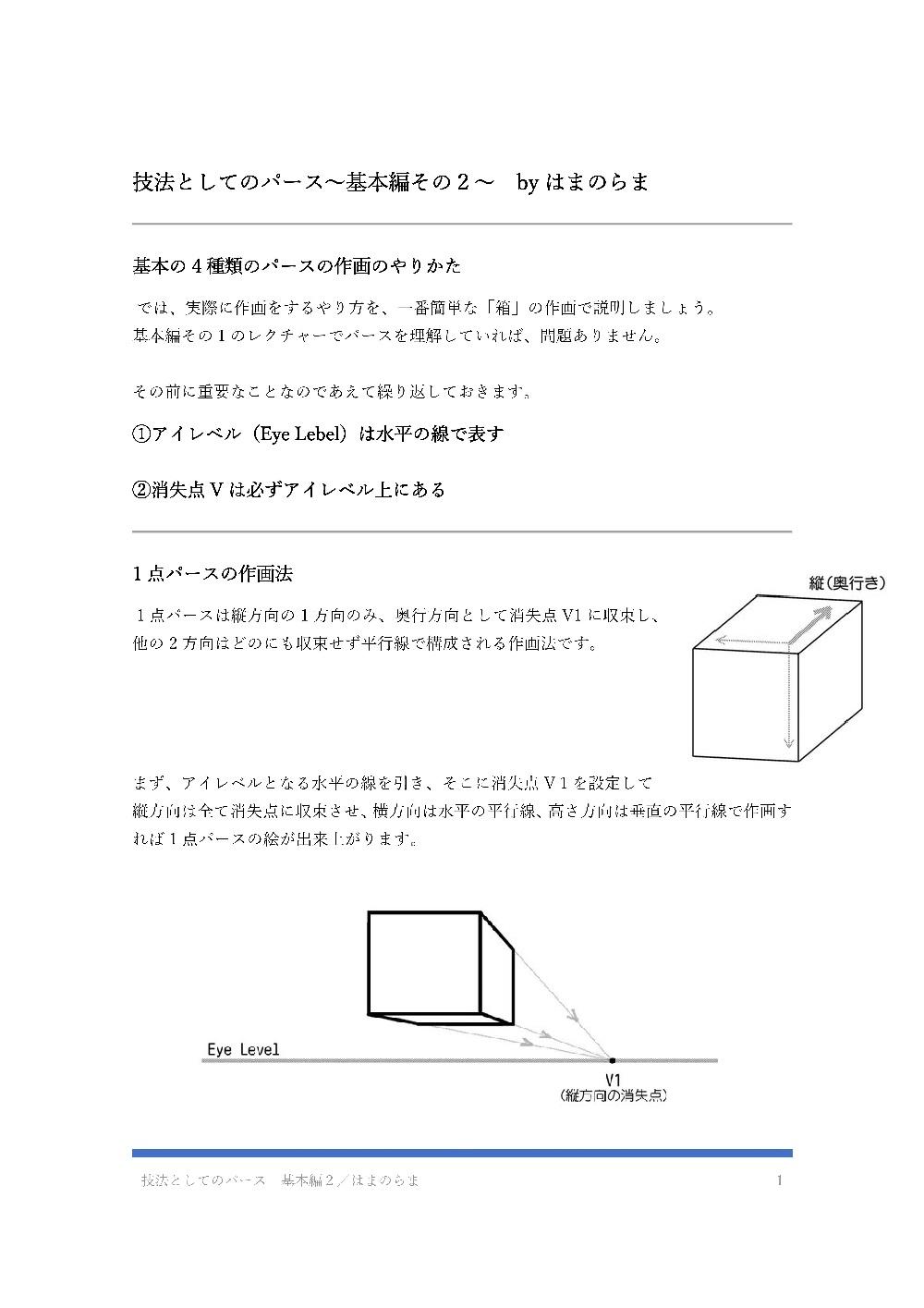 技法としてのパース 基本編2-1