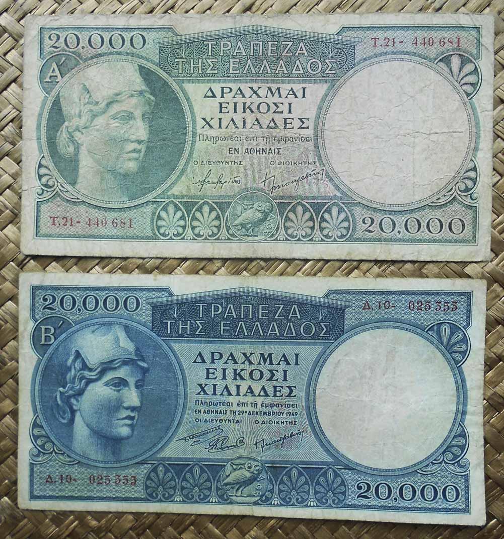 Grecia 20.000 dracmas 1947 vs. 1949 Atenea y Medusa anversos