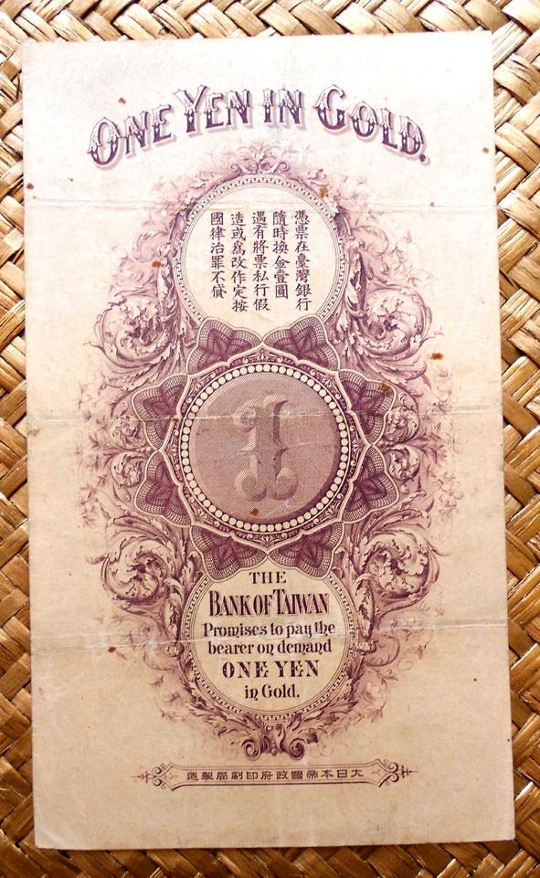 Taiwan ocup. japonesa 1 yen 1904 reverso