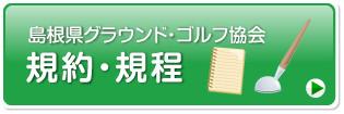 島根県グラウンド・ゴルフ協会の規約・規程