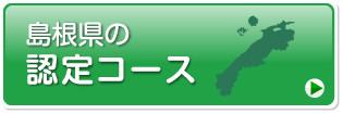 島根県の認定コース