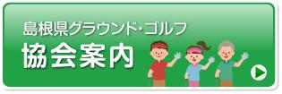島根県グラウンド・ゴルフ協会案内