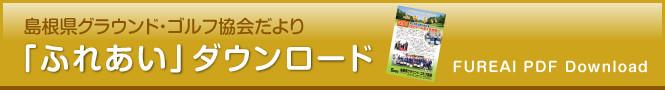 島根県グラウンド・ゴルフ協会だより「ふれあい」ダウンロード