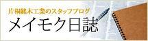 片桐銘木工業のスタッフブログ「メイモク日誌」